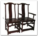 "Chinese Furniture - ffbmchairarm -  Black wood ming style dining arm chairs excluding cushion - 22"" x 19"" x 40"""